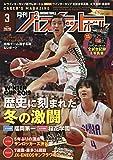 月刊バスケットボール 2020年 03 月号 [雑誌]