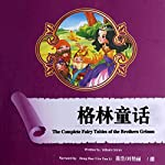 格林童话 - 格林童話 [The Complete Fairy Tales of the Brothers Grimm]   Wilhelm Grimm, 刘艳丽 - 劉豔麗 - Liu Yanli
