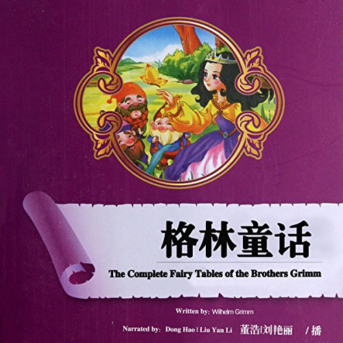 格林童话 - 格林童話 [The Complete Fairy Tales of the Brothers Grimm]
