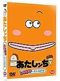 あたしンち ほのぼの×笑える傑作選 [DVD]
