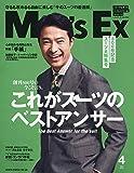 MEN'S EX(メンズイーエックス) 2019年 04 月号 [雑誌]