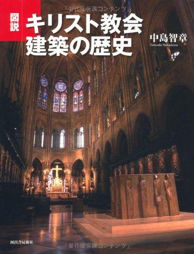 図説 キリスト教会建築の歴史 (ふくろうの本/世界の歴史)