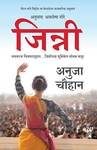Amazon jinni battle for bittora marathi marathi edition jinni battle for bittora marathi marathi edition by chauhan fandeluxe Images