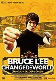 [DVD]ブルース・リー チェンジ・ザ・ワールド