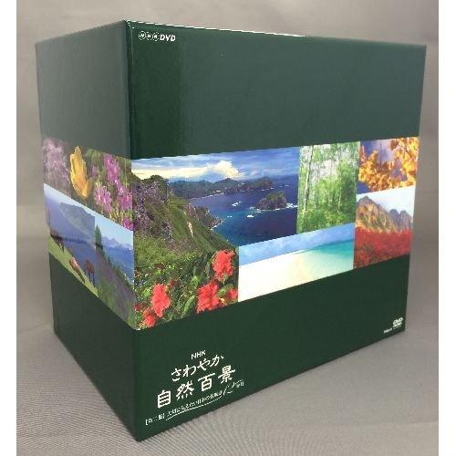 さわやか自然百景 第2集 DVD-BOX 第2集 B00OINHUE4 全12本【NHKスクエア限定商品】 DVD-BOX B00OINHUE4, ミタケムラ:aba3c018 --- verkokajak.se