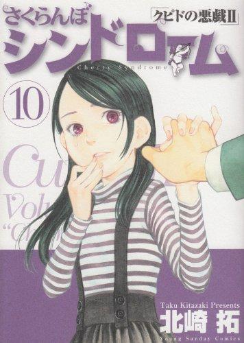 Sakuranbo Syndrome (Sakuranbo Syndrome, #10)