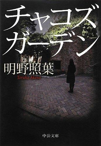 チャコズガーデン (中公文庫)