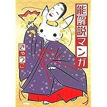 Manga to explain Noh (Namidanezumi Shuppan) (Japanese Edition)