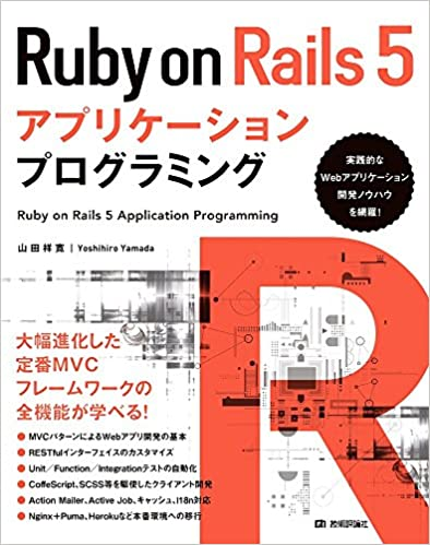 Ruby on Rails 5 アプリケーション プログラミング
