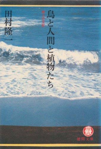 鳥と人間と植物たち―詩人の日記 (1981年) (徳間文庫)