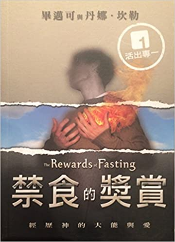 REWARDS OF FASTING MIKE BUCKLE EBOOK