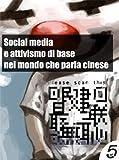 img - for Social media e attivismo di base nel mondo che parla cinese (Ping The World) (Italian Edition) book / textbook / text book
