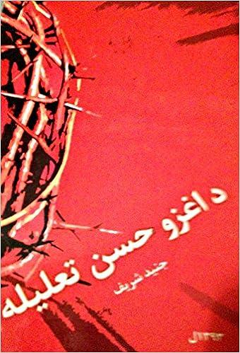 De Aghzo Hosne Talila: Collection of Poems in Pashto: Jonaid