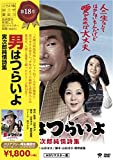 Japanese Movie - Otoko Wa Tsurai Yo Torajiro Junjo Shishu Hd Remastered Edition [Japan DVD] DB-5518
