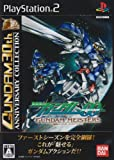 Mobile Suit Gundam 00: Gundam Meisters (Gundam 30th Anniversary Collection) [Japan Import]