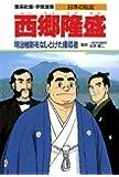 西郷隆盛―明治維新をなしとげた指導者 (学習漫画 日本の伝記)