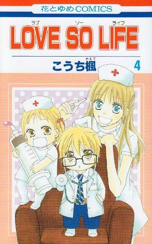 LOVE SO LIFE 4 (花とゆめCOMICS)