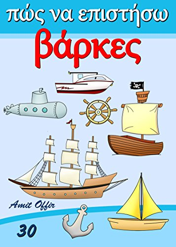 Greek Boats (Drawing books: How to Draw Ships and Boats (Greek Edition): Drawing Books for Beginners and Children (How to Draw Comics and Cartoon Characters (Greek Edition) Book 30))
