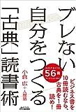 「ブレない自分をつくる「古典」読書術」小倉 広