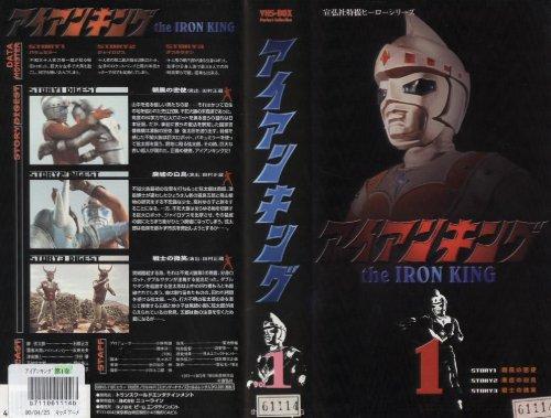 アイアンキング 第1巻 [VHS] B00005G0BK