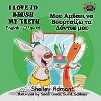 I Love to Brush My Teeth (bilingual greek childrens books): greek kids books, greek baby books (English Greek Bilingual Collection)