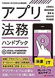 【BUSINESS LAW JOURNAL BOOKS】アプリ法務ハンドブック