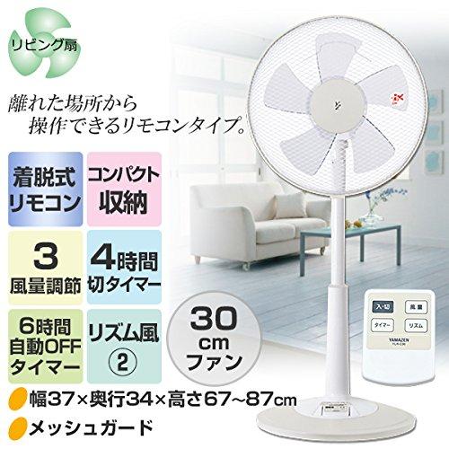 山善(YAMAZEN)30cmリビング扇風機(リモコン)タイマー付ホワイトベージュYLR-C30(WC)