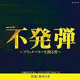 WOWOW 連続ドラマW「不発弾~ブラックマネーを操る男~」オリジナル・サウンドトラック
