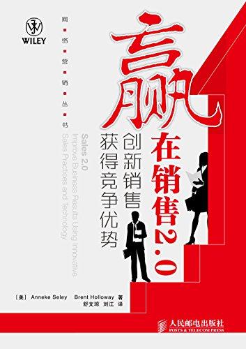 赢在销售2.0——创新销售获得竞争优势 (网络营销丛书) (Chinese Edition)