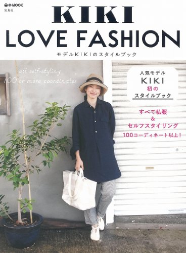 KIKI KIKI LOVE FASHION 大きい表紙画像