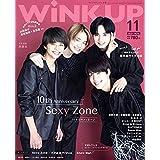WiNK UP 2021年 11月号