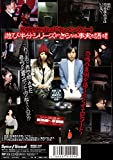 Documentary - Asobi Hanbun De Ittewaikenai Shinrei Spot [Japan DVD] MRDD-48