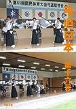 弓道日本・第16号