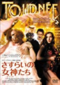 さすらいの女神(ディーバ)たち [DVD]