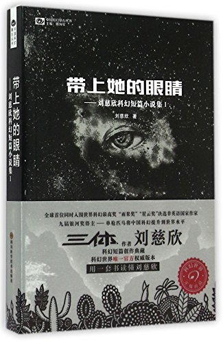 Bring along with Her Eyes: Liu Cixin Science Fiction Stories Collection (I) / Chinese Science Fiction Cornerstone Series (Chinese Edition)