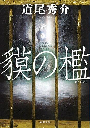 貘の檻 (新潮文庫)