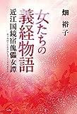 Onnatachi no yoshitsune monogatari : Ominokuni kagamishuku kugutsumetan.