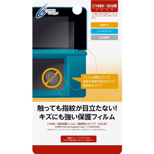Nintendo 3DS Screen Protector Film Fingerprint Prevention by Cyber Gadget