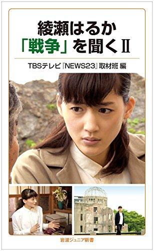 綾瀬はるか 「戦争」を聞く II / TBSテレビ『NEWS23』取材班