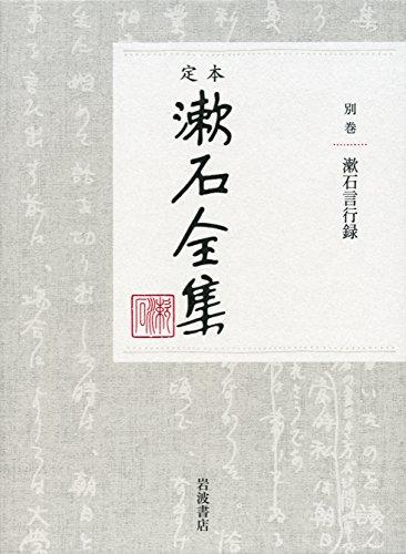 漱石言行録 定本漱石全集 別巻 / 夏目漱石