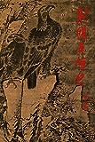 金庸作品集:射雕英雄传(一)(经典版)