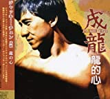 Dragon's Heart by Jackie Chan (2007-12-15)