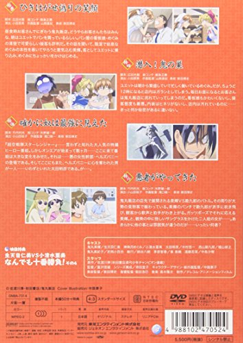 Vol. 4-Muteki Kanban Musume