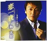 KOI ICHIYA/NINJO YOKOCHO EGAO MACHI