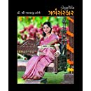 Ayurvediya Garbh Sanskar (Gujarati Edition)