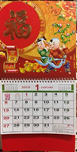 (M) 2019 Chinese Calendar Monthly - For Year Of the Boar -