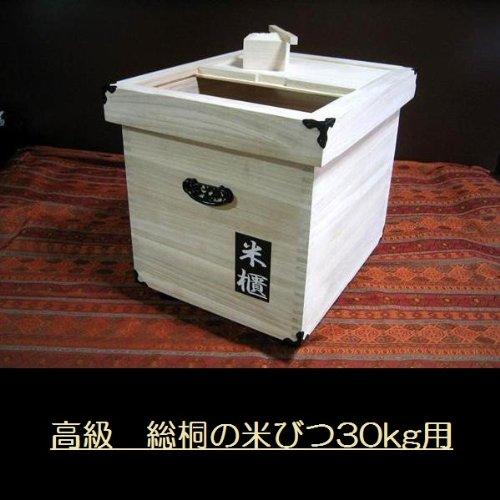 高級総桐の米びつ