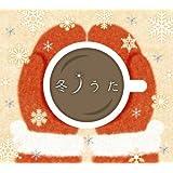 冬ノうた(初回生産限定盤)(DVD付)