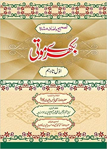 Bikhre Moti Book In English Pdf