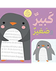 Kabeer Wa Sagheer - كبير وصغير - أطابق الصفحات لاعرف اضداد الكلمات